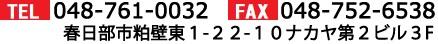 TEL:048-761-0032 FAX:048-752-6538 埼玉県春日部市粕壁東1-22-10ナカヤ第2ビル3F